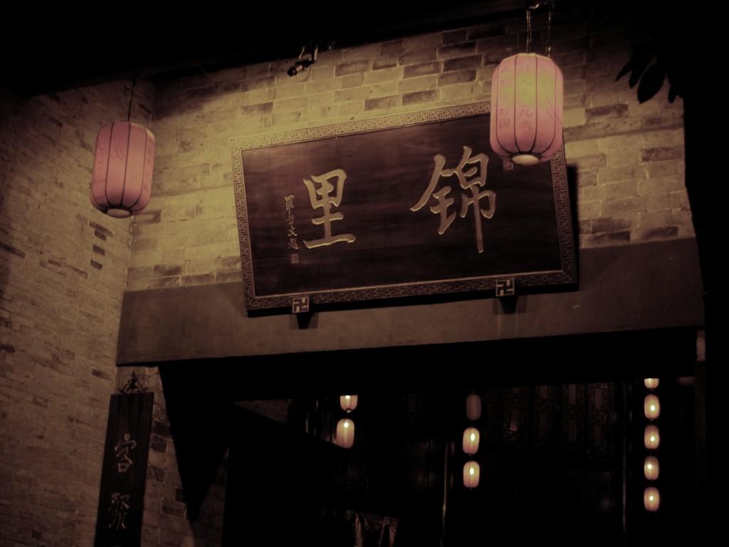 Улица Цзиньли